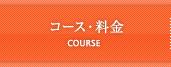 コース・料金 COURSE