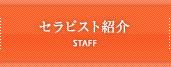 セラピスト紹介 STAFF