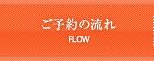 ご予約の流れ FLOW